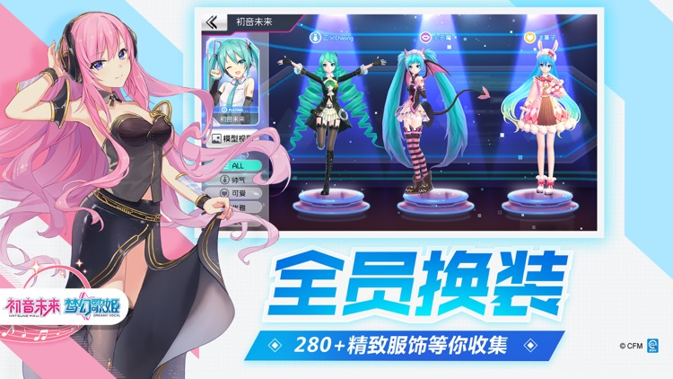 初音未来:梦幻歌姬 screenshot-2