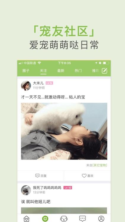 握爪-宠物狗猫交易养宠社区平台 screenshot-3