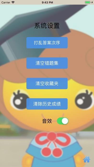 小学应用题大全 screenshot 4