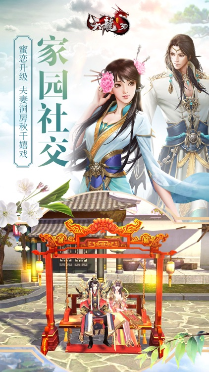 """天龙3D-新资料片""""金玉良缘"""""""