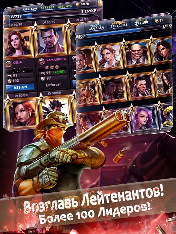 Underworld Empire для iPad