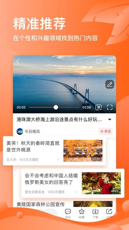 凤凰视频(专业版)-全球热点新闻资讯平台