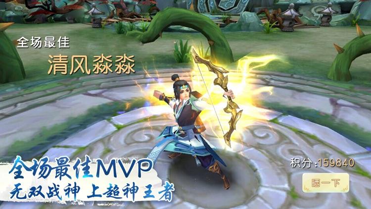 仙灵大作战-全民荣耀5v5争霸手游 screenshot-4