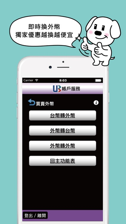 聯邦樂活APP screenshot-3
