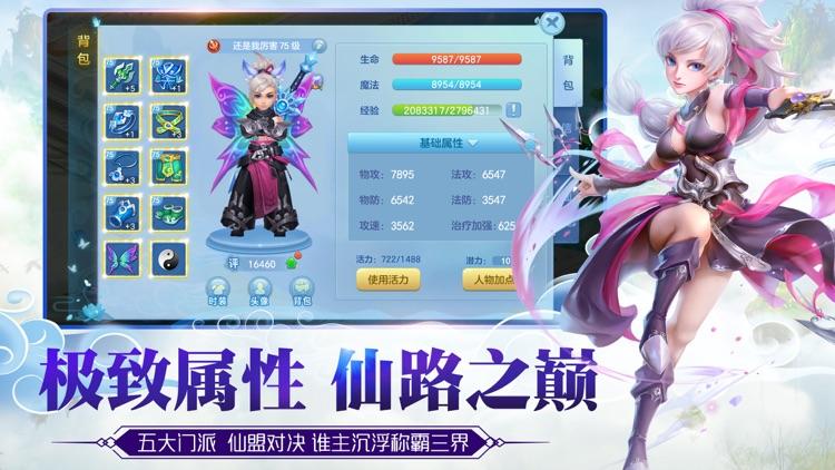 仙侣传说 - 最新仙侠回合制手游 screenshot-3