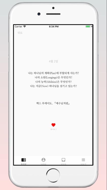 일일묵상 screenshot-3