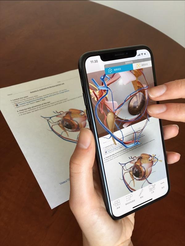 2017版人体解剖学图谱截图3