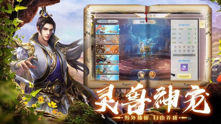 唐门传说-斗罗封神 screenshot-3