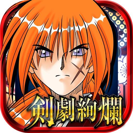 るろうに剣心-明治剣客浪漫譚- 剣劇絢爛