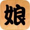 箱入り娘2 - iPhoneアプリ