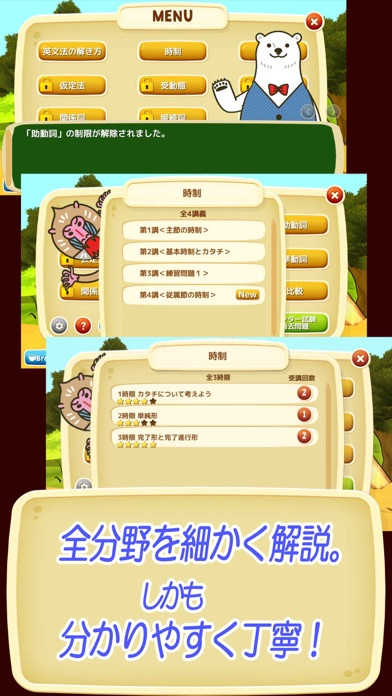 シロクマ先生のゆるくない英文法 screenshot1