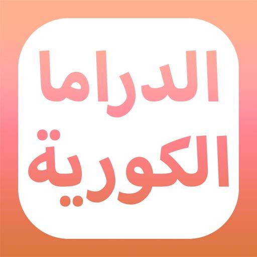 Amino الدراما الكورية iOS App