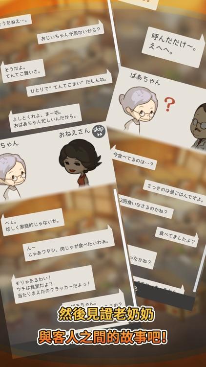 眾多回憶的食堂故事 screenshot-3