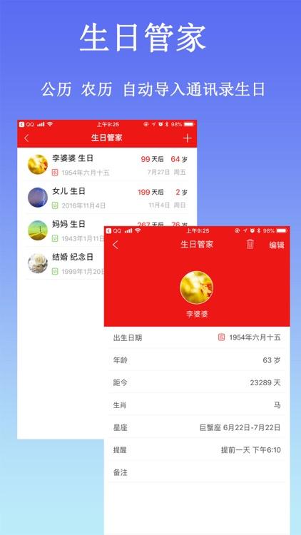 万年历-日历天气 screenshot-6