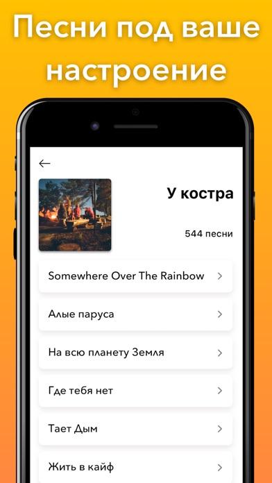Ukulele Tabs - Укулеле песни Screenshot 4