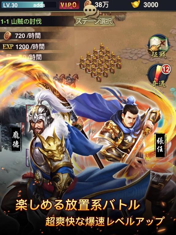 三国志·趙雲英雄伝-お手軽放置系ゲームのおすすめ画像6