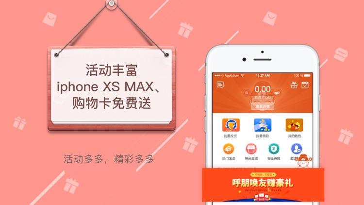 住银所-高收益短期理财平台 screenshot-3