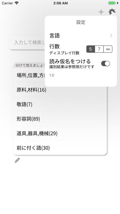 日本語メモ ScreenShot1