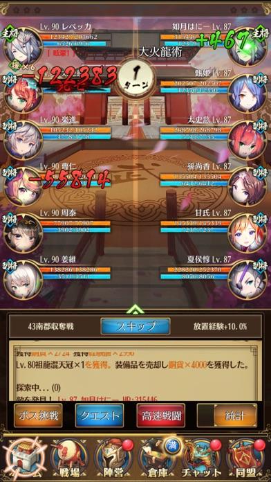 放置少女〜百花繚乱の萌姫たち〜 screenshot1