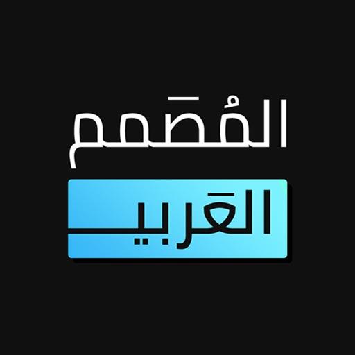استكرات اسماء عربية