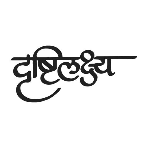 Drushtilakshya Marathi