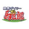 競馬デイリー馬三郎 競馬予想・情報アプリ~デイリースポーツ~