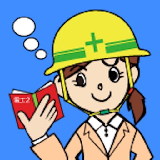 第二種 電気工事士 過去問題集 特別版