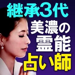 継承3代霊視占い◆美濃の霊能占い師【神谷奈月】