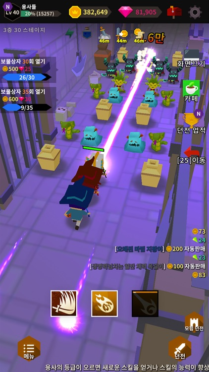 진격의 용사들 screenshot-4