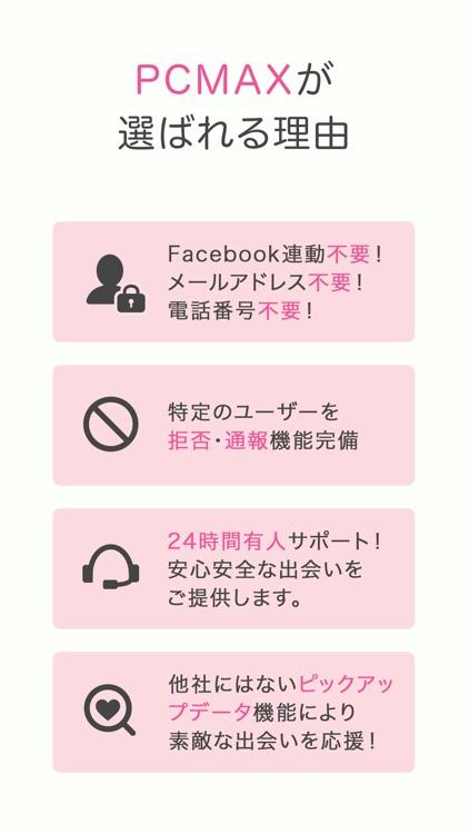 出会いはPCMAX恋活 - (ピーシーマックス) screenshot-4