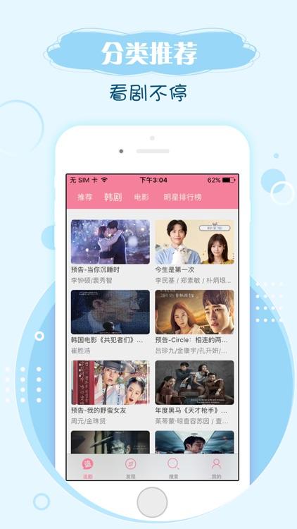 韩剧网-最新韩剧热门app screenshot-3