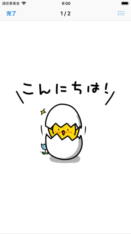 Chick JP Sticker