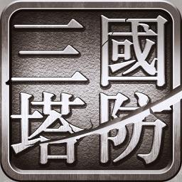 三国·塔防-全民策略塔防游戏