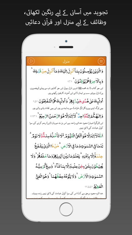 Quran Pak 30 Urdu Translations screenshot-3