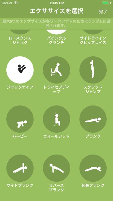 Streaks Workout screenshot1