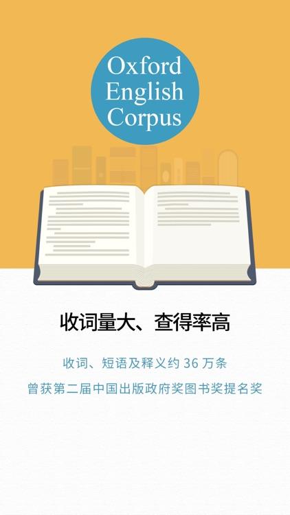 新牛津英汉双解大词典 screenshot-3
