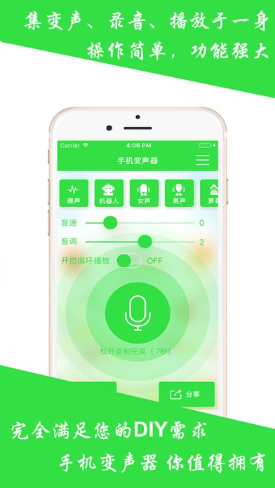 手机变声器- 轻松录音快速语音变声软件!
