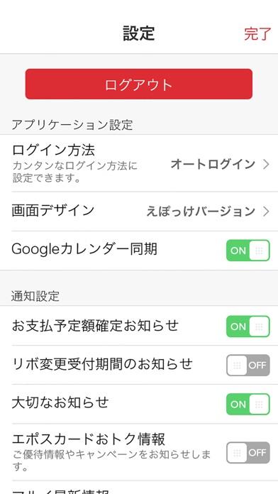エポスカード公式アプリのスクリーンショット4