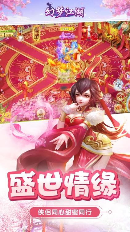幻梦江湖 screenshot-3