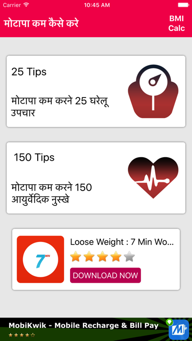 Weight Loss in 15 days - Hindi