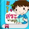 チャリーとチーワーとタイ語読む練習―楽しい母音