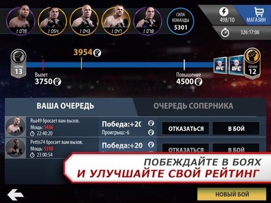 EA SPORTS™ UFC® для iPad