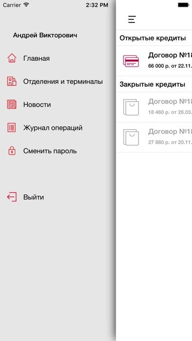 Русфинанс Банк New Скриншоты7