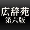 広辞苑第六版 - 動画・画像・音声付き