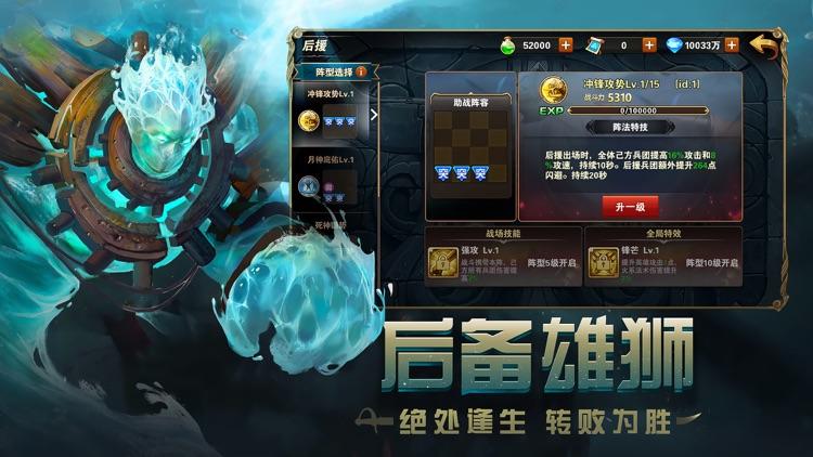 魔法门之英雄无敌:战争纪元 screenshot-4