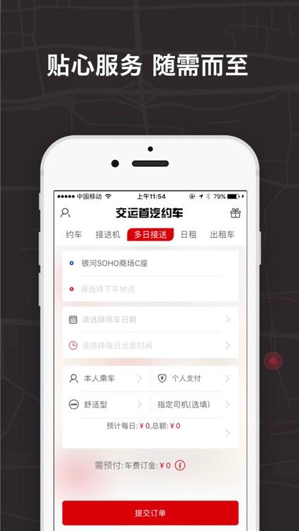 交运首汽约车 screenshot-3