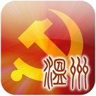 温州党建 icon