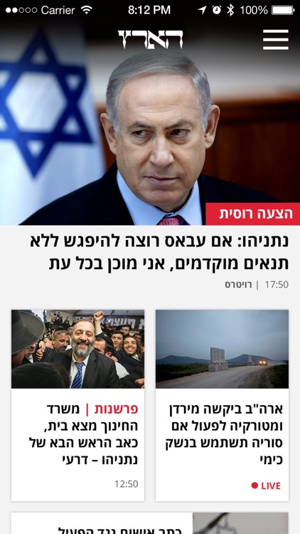Haaretz - הארץ screenshot-0