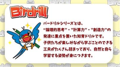 子ども・幼児向け知育ゲーム バードリル Birdrill ~まほうのとんねる~スクリーンショット5