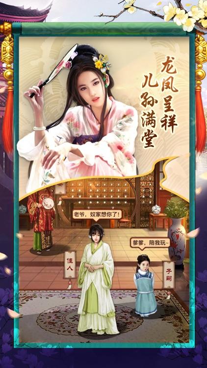 摄政小王爷-宫廷经营养成手游 screenshot-4